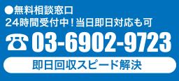 ☎03-6902-9723