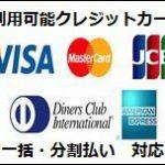 クレジットカード決済 不用品回収 遺品整理 各種サービスご利用可